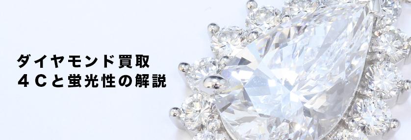 ダイヤモンド買取に影響する4Cと蛍光性