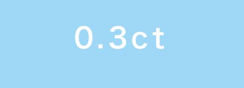 0.3ct