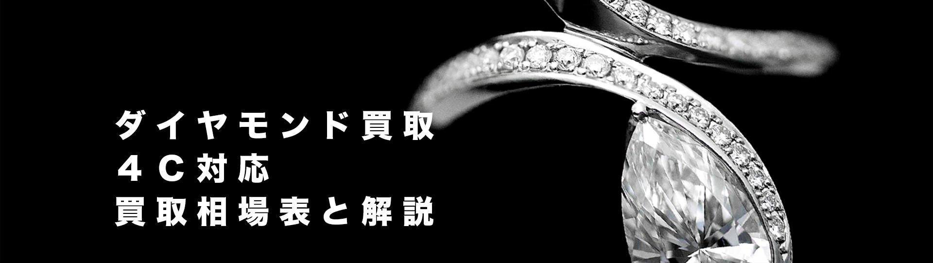 ダイヤモンド買取 4C対応 買取相場表と解説