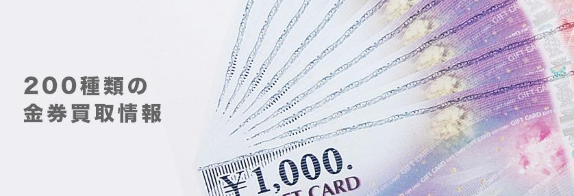 200種類の金券買取情報