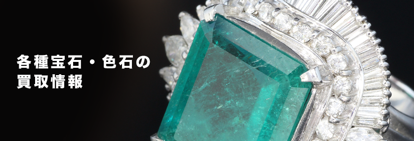 宝石・色石の買取情報