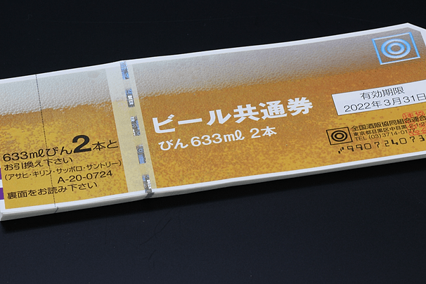 ビール券買取 大瓶633ml 2本  額面724円