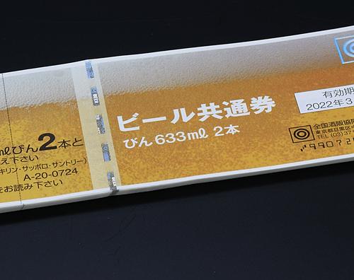 【金券買取実績】ビール券買取 大瓶633ml 2本  額面724円(阿見町)