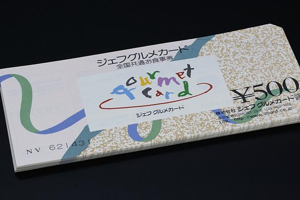 ジェフグルメカード500円券