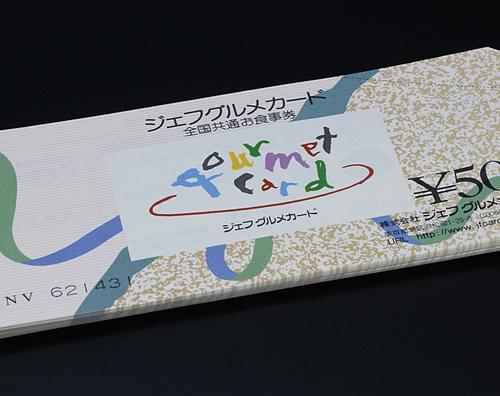 【金券買取実績】ジェフグルメカード500円券買取