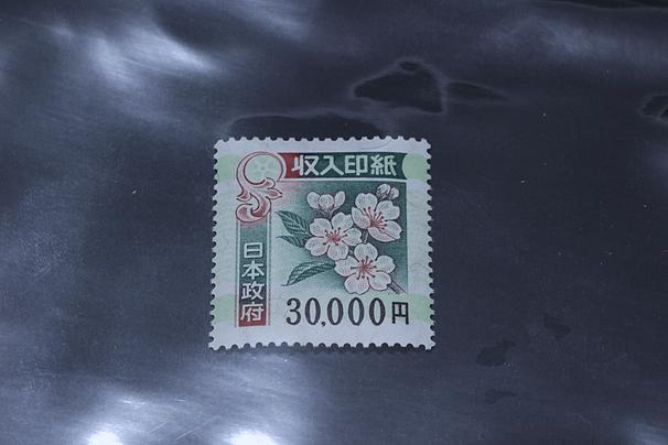 収入印紙 額面30,000円