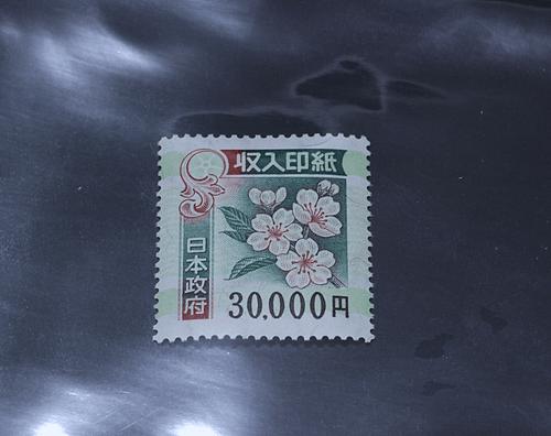 【金券買取実績】収入印紙買取 額面30,000円 買取率95%