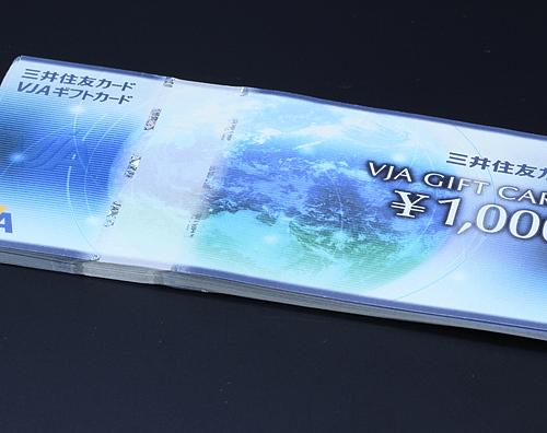 【金券買取実績】VJAギフトカード 商品券買取 95%