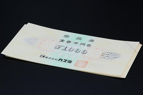 カスミ商品券 額面1000円券