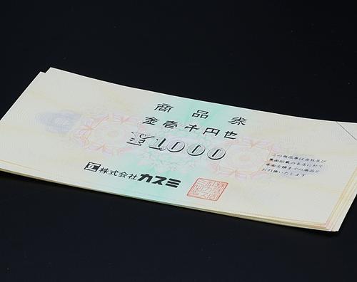 【カスミ商品券買取】額面1000円券 買取率95%