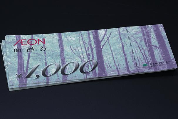 イオン 1000円商品券