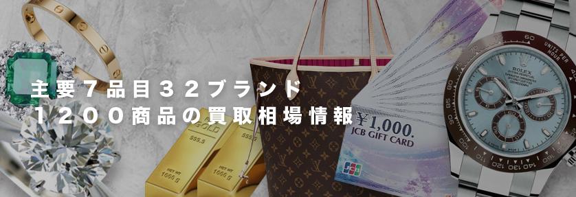 主要7品目32ブランド 1200商品の買取相場情報