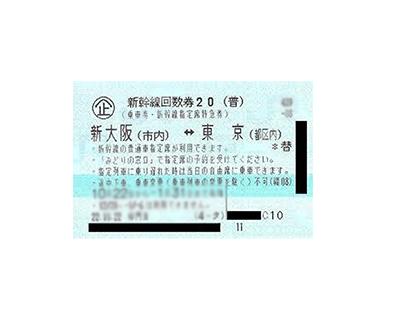 金券買取(新幹線回数券)