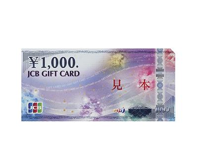 金券買取(信販:JCB、VJA、UCなど)