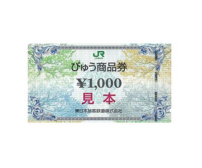 金券買取(旅行券:JTBナイストリップ、近ツリなど)