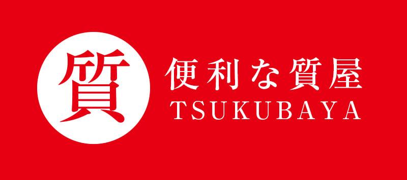 便利な質屋 TSUKUBAYA