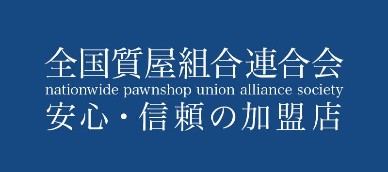 全国質屋組合連合会